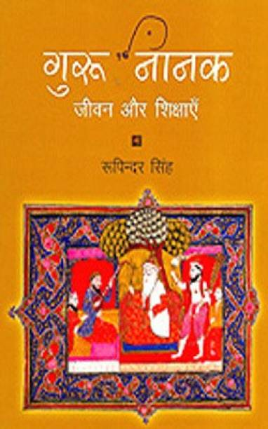 Guru Nanak - His Life and Teachings (Hindi)