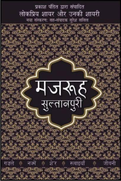 Lokpriya Shayar Aur Unki Shayari - Mazruh Sultanpuri