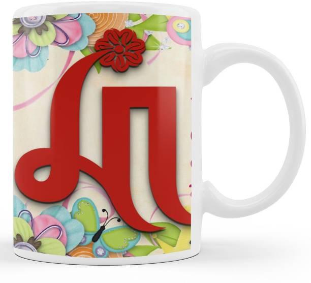Shree Rani Sati Digital Maa Best Name in the World Ceramic Coffee Mug