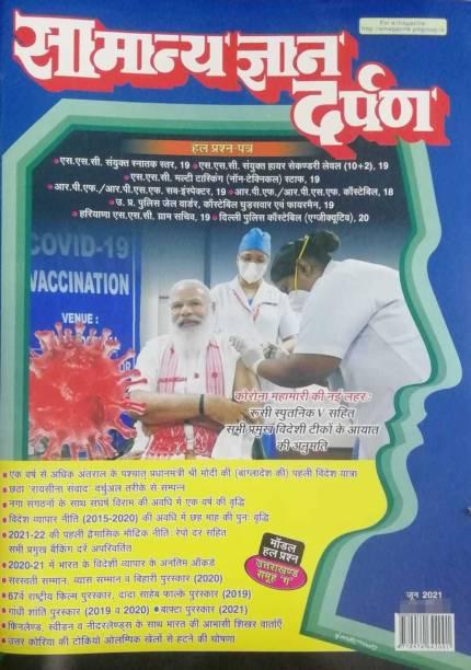 Samanya Gyan Darpan Hindi June 2021