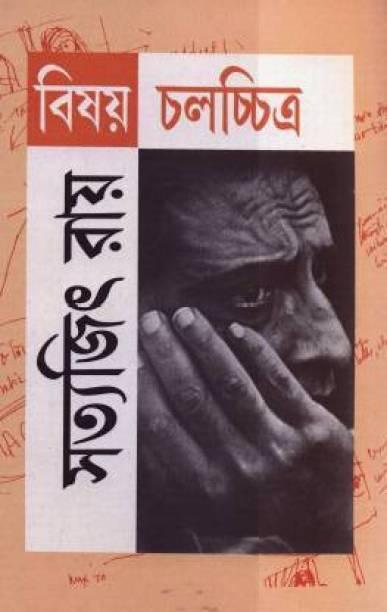 Bisay Chalachitra (Satyajit Ray)