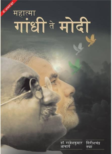 Mahatma Gandhi te Modi - Narendra Modi - Political Science