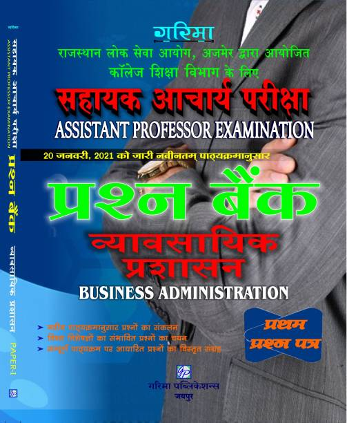 Assistant Professor-Business Administration Question Bank In Hindi-Paper I&II