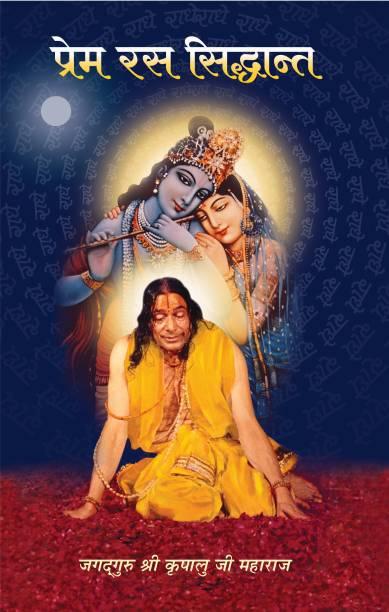 Prem Ras Siddhant (Hindi)