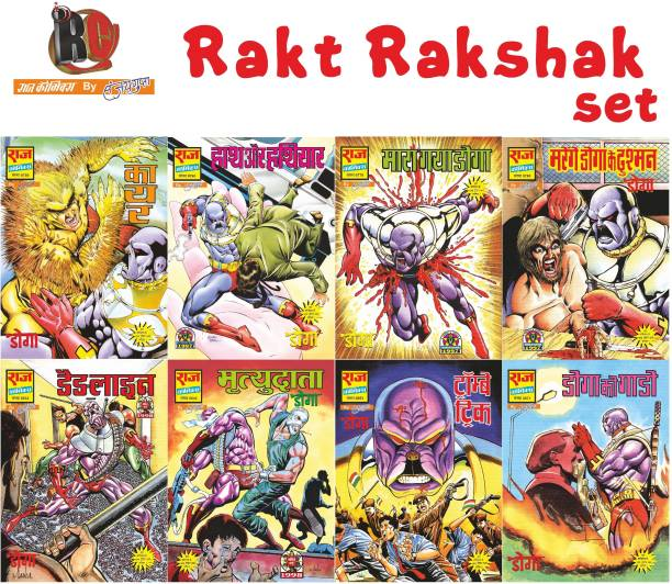Doga Rakt Rakshak Shrinkhla Collection Set (Kayar, Haath Aur Hathiyaar, Mara Gaya Doga, Marenge Doga Ke Dushman, Deadline, Mrityudata, Trombay Trick, Doga Ko Gado)