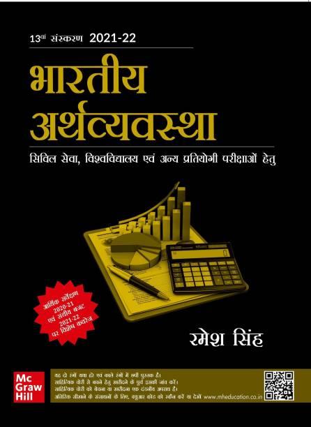 Bharatiya Arthavyavastha for Civil Services Exams