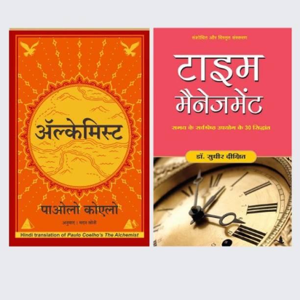 Time Management + The Alchemist ( 2 BOOKS SET ) HINDI EDTIOPN