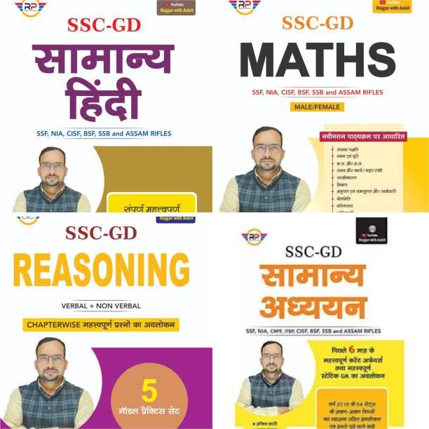 SSC GD Maths, Reasoning, Samanya Hindi, Samanya Adhyan 2021