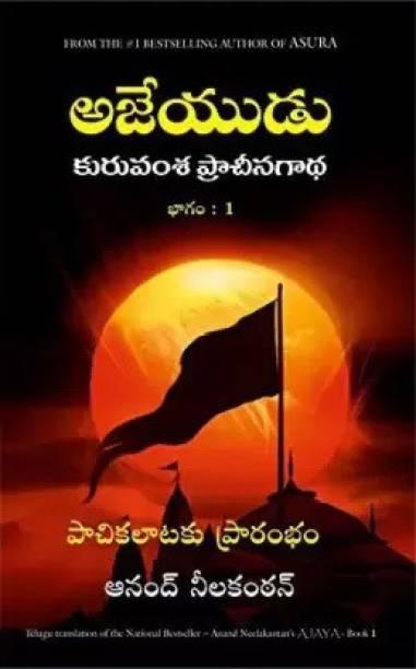 Ajeyudu (Kuruvamsha PRachinagadha) Part -1 (Ajaya)