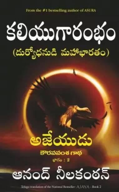 Kaliyugaarambam(Dhuryodanudi Mahabaratam) (Ajaya-2)