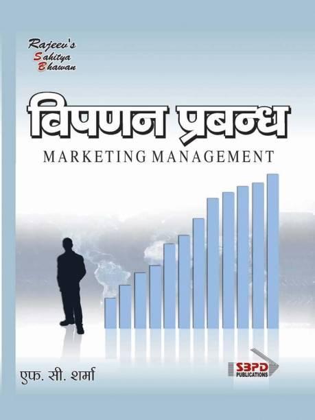 Marketing Management 1 Edition