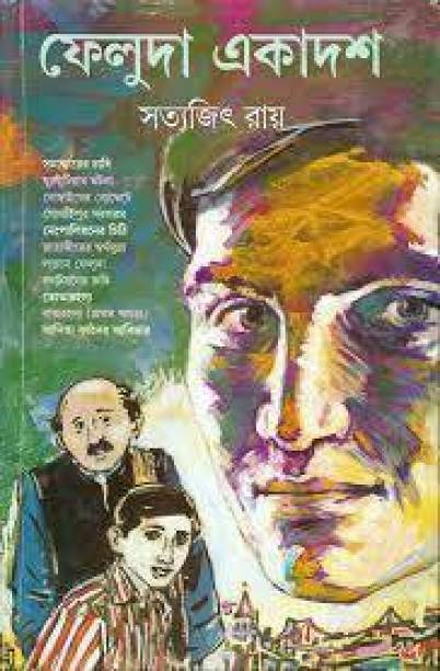 Feluda Ekadash (Satyajit Ray)