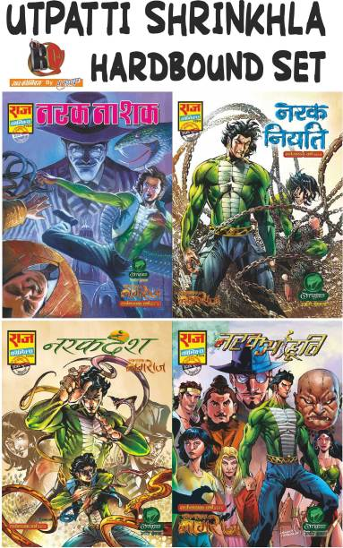Utpatti Shrinkhla Hardbound Collection Set, Narak Naashak Nagraj (Narak Naashak, Narak Niyati, Narak Dansh, Narak Aahuti)