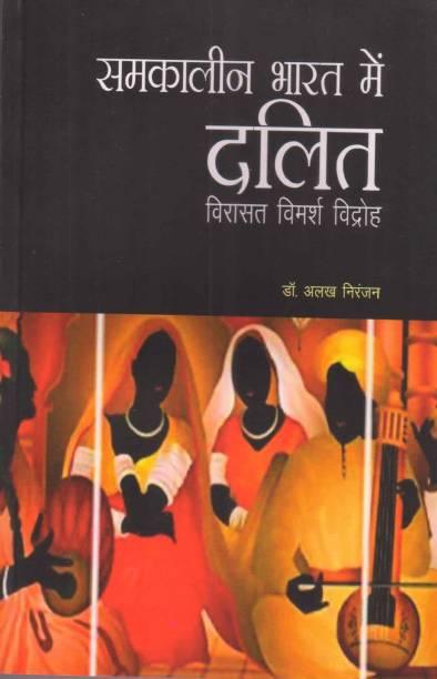 SAMKALIN BHARAT ME DALIT : VIRASAT VIMARSH VIDROH