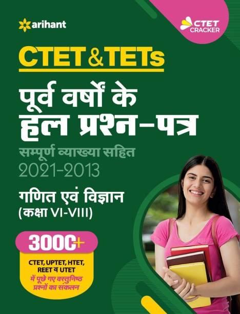 Ctet & Tets Purva Varsho Ke Hal Prashan Patra (2021 - 2013) Ganit Ayum Vigyan (Class 6-8) 2021 - Ganit Evam Vigyan (Kaksha VI-VIII)