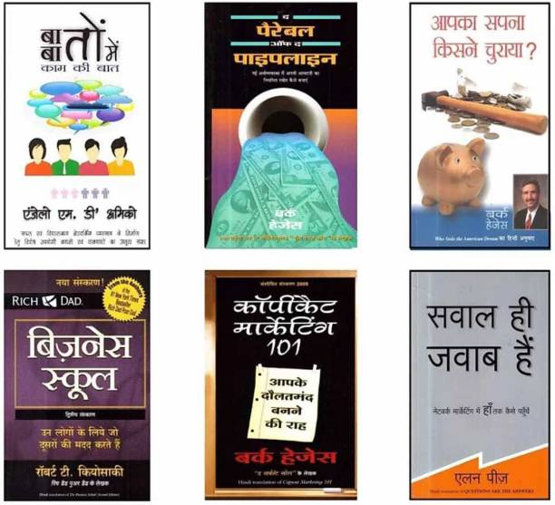 Combo Of Six Books: Business School , Question Are The Answer, Who Stole The American Dream? , Copycat Marketing 101, The Parable Of The Pipeline, Talk The Talk