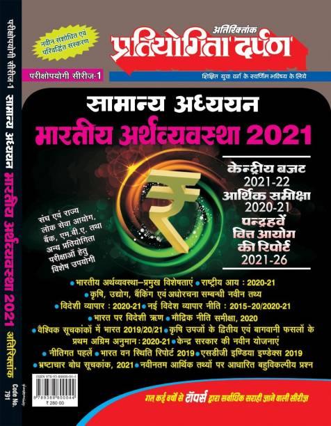 Pratiyogita Darpan Bhartiya Arthvyavastha 2021