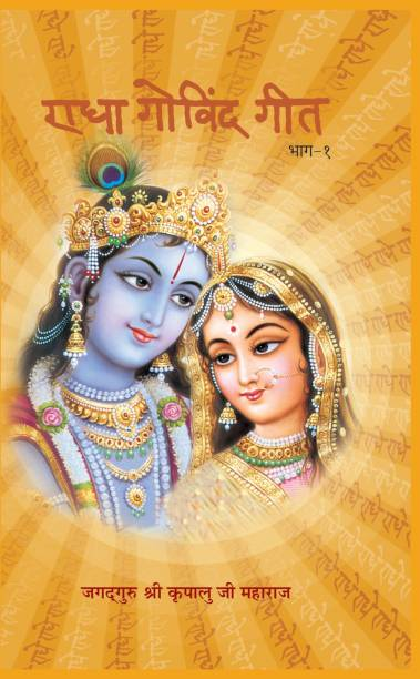 Radha Govind Geet Vol (1-2) - (Hindi)