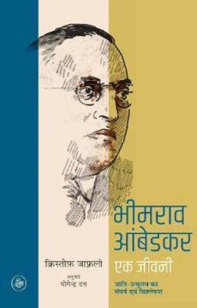 Bhimrao Ambedkar Ek Jeevani