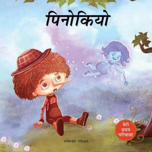 Pinocchio Fairy Tale (Meri Pratham Parikatha - Pinocchio) - By Miss & Chief
