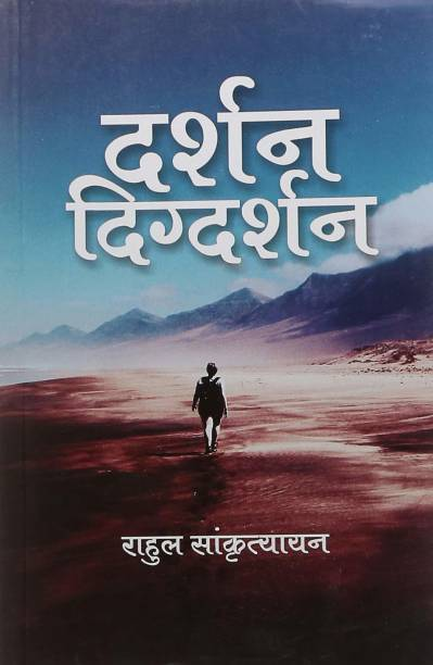 Darshan Digdarshan