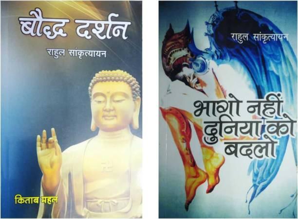 Bauddh Darshan And Bhago Nahi Duniya Ko Badlo