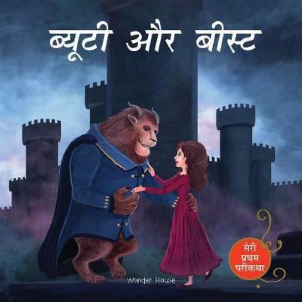 Beauty and the Beast (Meri Pratham Parikatha - Beauty Aur Beast) - By Miss & Chief