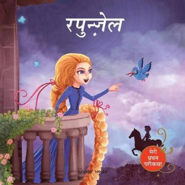 Rapunzel Fairy Tale (Meri Pratham Parikatha - Rapunzel) - By Miss & Chief