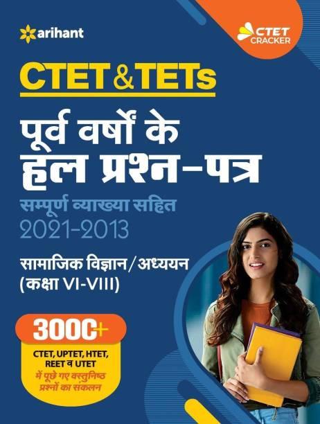 Ctet & Tets Purva Varsho Ke Hal Prashan Patra 2021 -2011 Samajik Vigyan Ayum Addhyan Class (6 to 8) 2021