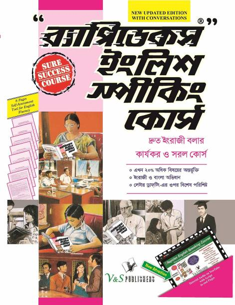 Rapidex English Speaking Course (Bangla) (With Youtube AV)