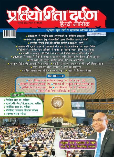 Pratiyogita Darpan Hindi July-2021