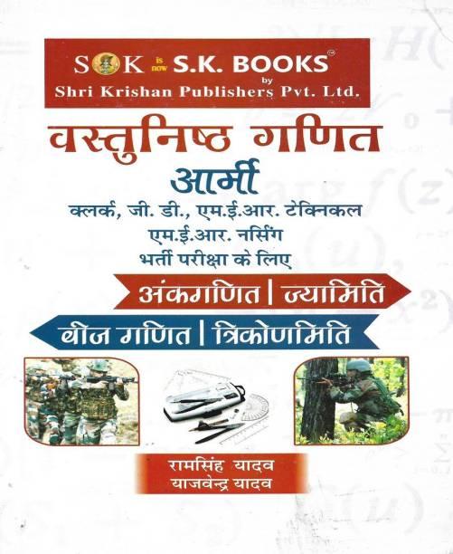 Vastunishth Ganit ( Objective Mathematics ) In Hindi Useful For Army , Clerk , MIR Technician , Nursing