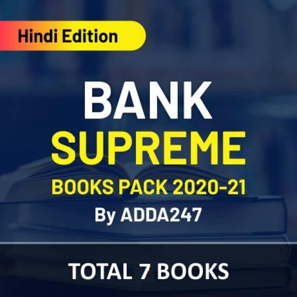 Bank Supreme Books Pack 2020-21 (Hindi Edition)