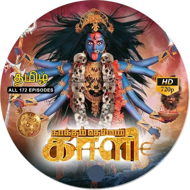 Kaakkum Deivam Kali-Colours Tv-Tamil-10 Dvd-720p 1
