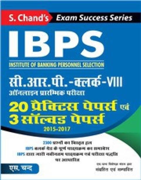 IBPS: CRP-Clerk-VIII Online Preliminary Examination (Practice Sets)