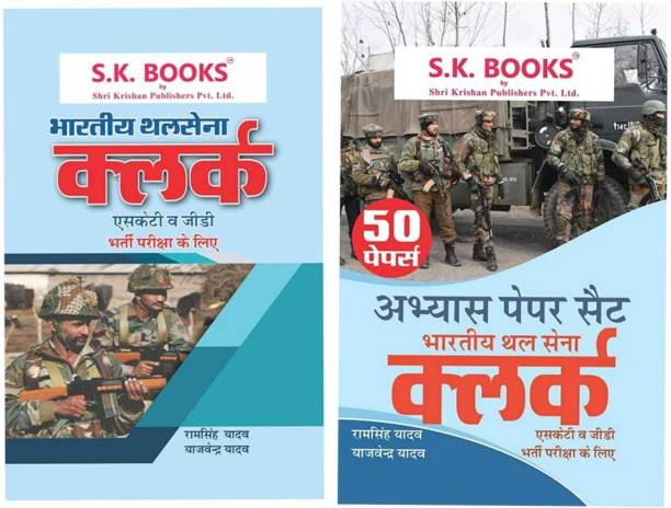 Set Of Indian Army Clerks SKT/GD Recruitment Exam Guide & Papers Hindi Medium 2021