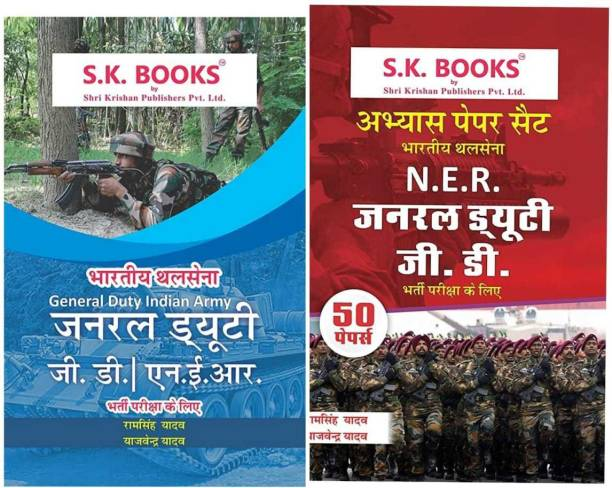 Set Of Indian Army NER Soldier GD General Duty Recruitment Exam Complete Guide & Paper Set Hindi Medium 2021