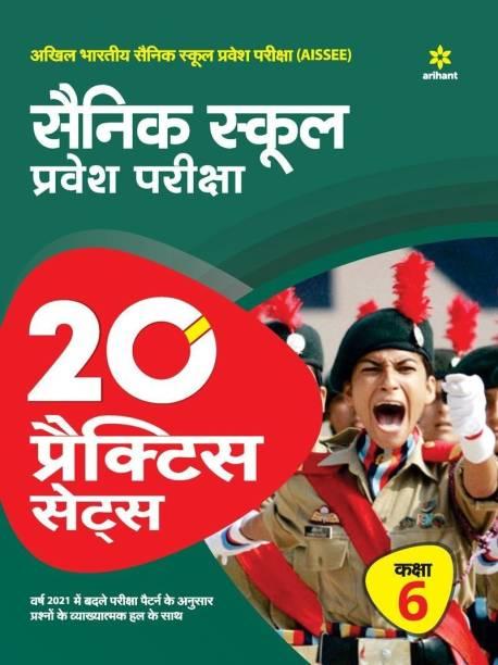 20 Practice Sets Sainik School Pravesh Pariksha Class 6 2021