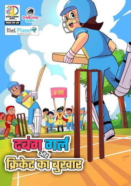 Dabung Girl aur Cricket ka Bukhar: Superhero Graphic Novel / Comic Book (Hindi Edition) - Dabung Girl
