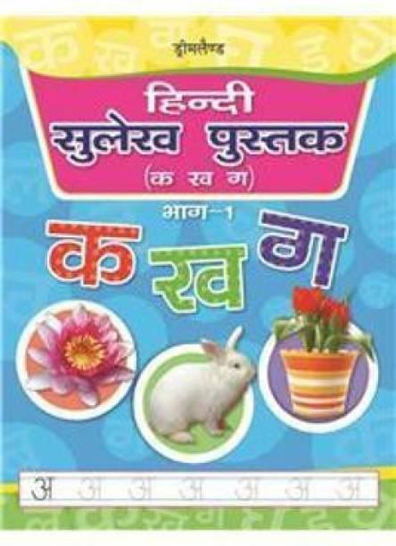 Hindi Sulekh Pustak Part 1 - Bhag - 1