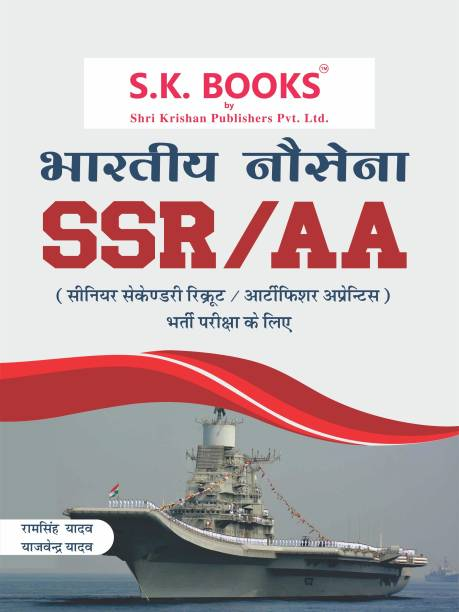 Bhartiya Nausena (Indian Navy) SSR/AA (Senior Secondary Recruit/Artificer Apprentice) Recruitment Exam Complete Guide Hindi Medium 2021-22