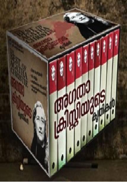 AGATHA CHRISTIEYUDE KRITHIKAL - 10 VOLUMES