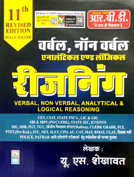 Verbal & Non-Verbal Analytical & Logical Reasoning For All Competitive Exams