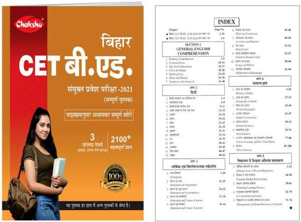 Chakshu Bihar CET B.Ed Sanyukt Pravesh Pariksha (Combined Entrance Examination) Complete Guide Book 2021