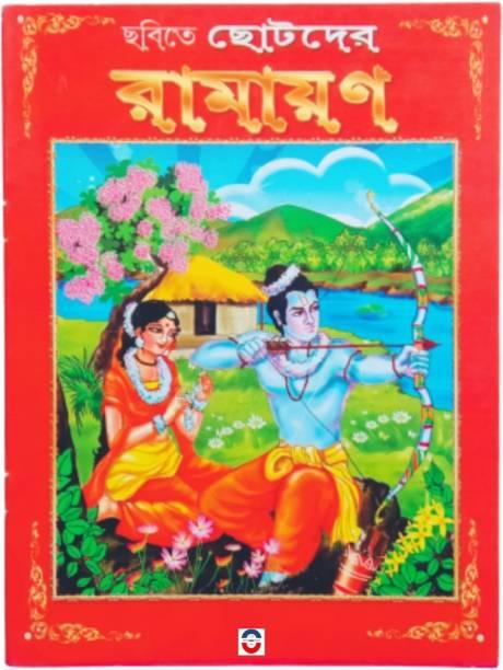 Chhobite Chhotoder Ramayan