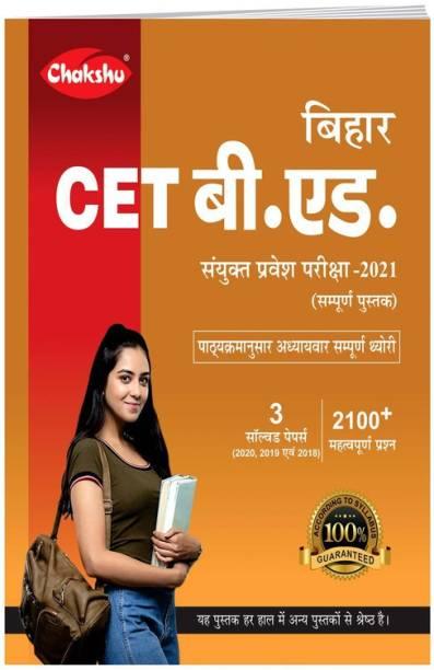 Bihar CET BEd Sanyukt Pravesh Pariksha (Combined Entrance Examination) Complete Guide Book 2021