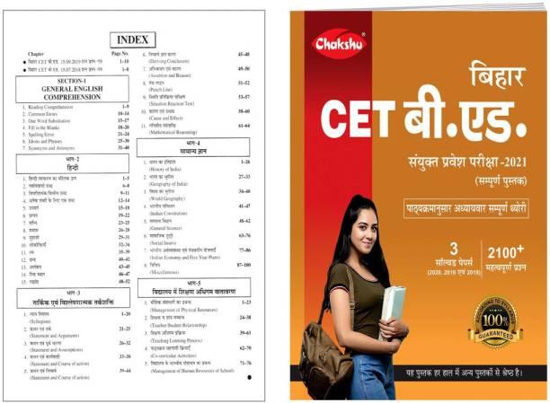 SRR Publications Bihar CET B.Ed Sanyukt Pravesh Pariksha (Combined Entrance Examination) Complete Guide Book 2021