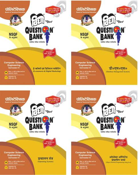 Polytechnic Question Bank Series Computer Science & Engineering(Database Management System;Object Oriented Programming Using Java; Operating System; E-Commerce & Digital Marketing) For Semester IV Examinations Combo(Set Of 4 Books)