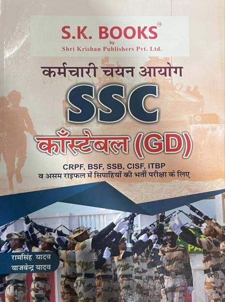 Ssc Constable (Gd)