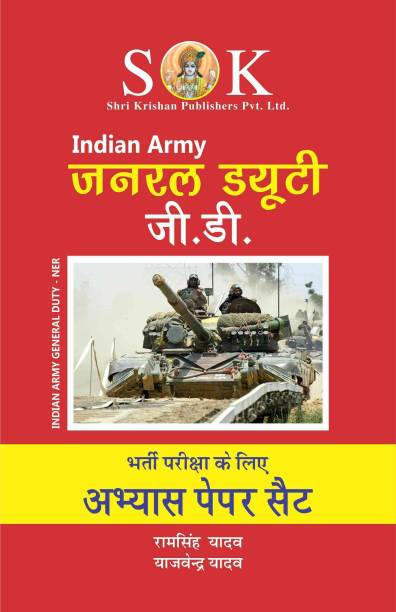 Indian Army NER Soldier GD General Duty Recruitment Exam Practice Paper Sets Hindi Medium